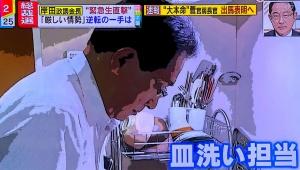 【衝撃】岸田政調会長に皿洗いヤラセ疑惑浮上 / ミヤネ屋の視聴者「普段はしてないね」「皿洗いに慣れてない感」