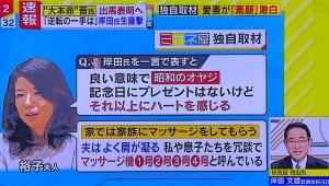 【衝撃】ミヤネ屋視聴者が岸田政調会長に怒り / 妻をマッサージ機1号と呼ぶ「一気に嫌になった」「もう令和なので消えてほしい」