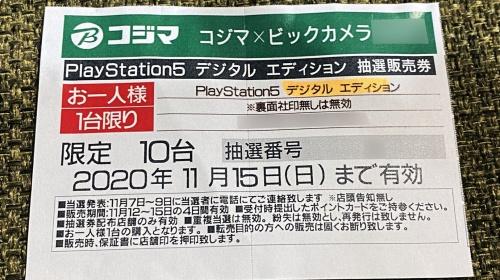 【衝撃】プレイステーション5の店頭予約をコジマ×ビックカメラが開始! まだまだPS5余裕あるぞお…