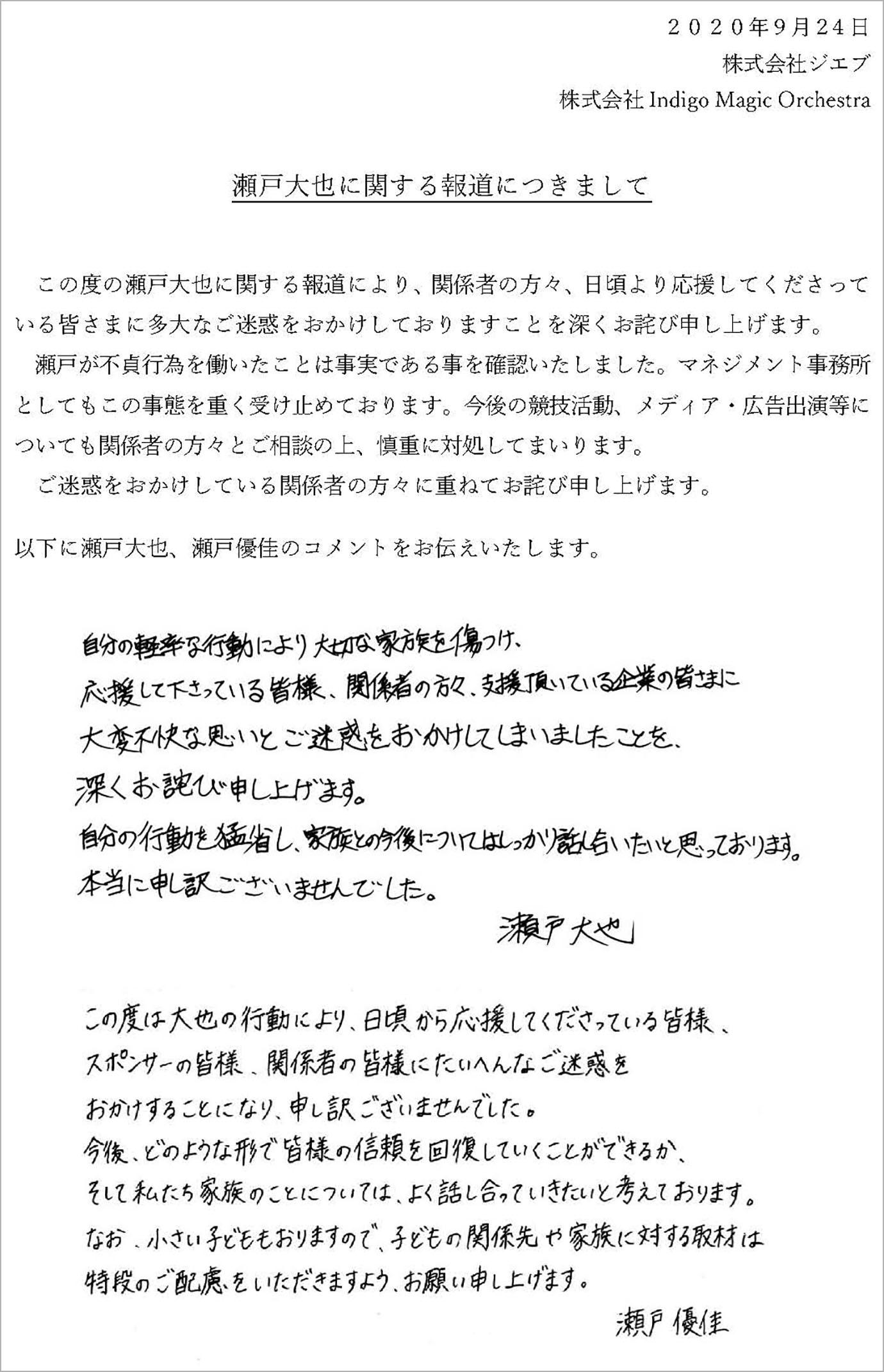 seto-daiya1