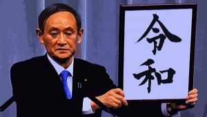 【速報】菅官房長官が菅首相にクラスチェンジ決定 / 秋田生まれの令和おじさん上級職へ「ガースーにたいあん弁当食べてほしい」
