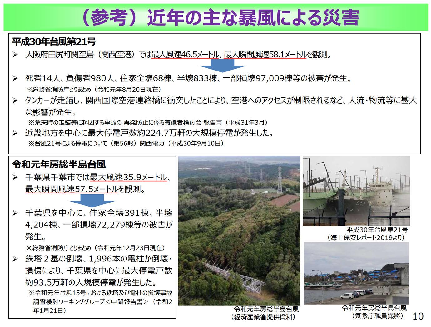typhoon-emergency-evacuation-news5
