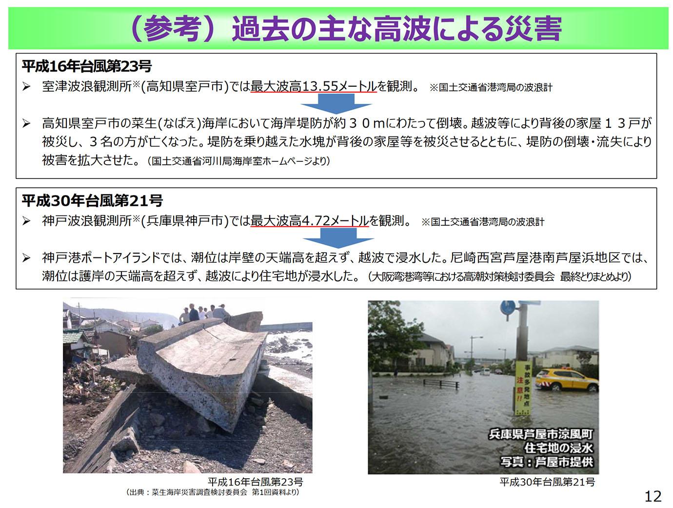 typhoon-emergency-evacuation-news7