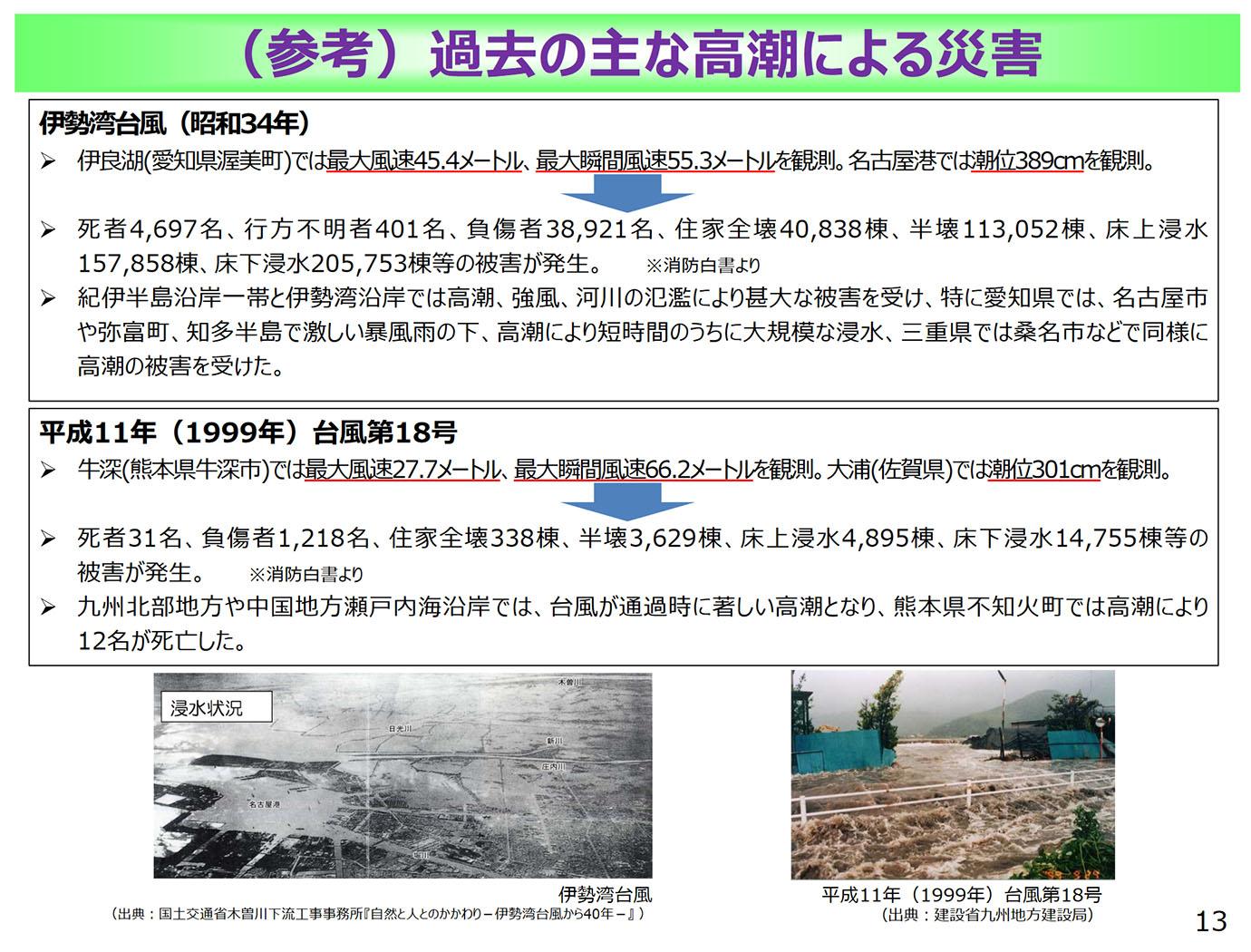 typhoon-emergency-evacuation-news8