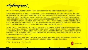 【衝撃】PS4最新ゲーム「サイバーパンク2077」発売延期 / 新たな発売日は2020年12月10日