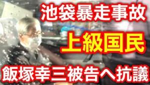 【衝撃】飯塚幸三被告に突撃したユーチューバー大炎上 / 動画公開「オイ! ゴルァ! 謝罪しろ! 犯罪者!」