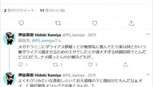 【衝撃】ゲーム開発者がブチギレ激怒 / 神谷英樹「ナメ腐っとんのか雑巾どもが」「腐れタイトーと腐れセガ」