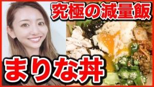 【衝撃】美人ユーチューバーがダイエット料理のパクリ疑惑で大炎上 / 北岡悟丼をまりな丼として自分のものにした可能性