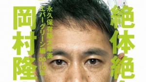 【衝撃】ナイナイ岡村隆史が結婚 / 真剣交際した恋人の本名が判明「飯野千寿さんの正体」