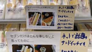 【衝撃】ハリボテサンドイッチで炎上のセブンイレブン / 店舗が「セコくてごめん」「味もイマイチ」と謝罪