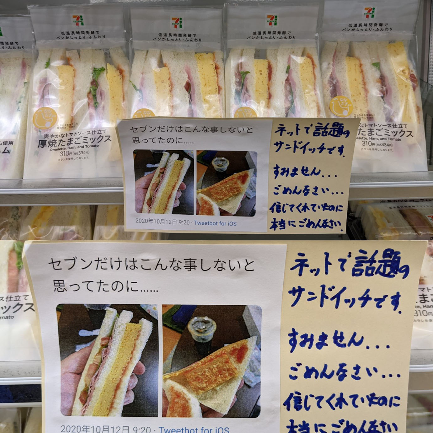 seven-eleven-sandwich-case-news