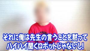 【衝撃動画】小学生ユーチューバーが髪型変えたら先生に学校来るなと言われブチギレ激怒「俺はロボットじゃない!」