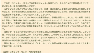【憤怒】日本モンキーセンター年配女子蔑視でブチギレ激怒の大炎上 / 逆鱗に触れ烈火の如く忿怒「ババアも傷つく」