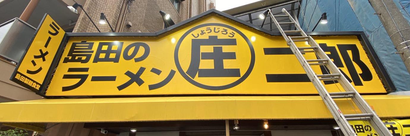 ramen-sho-jiro