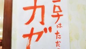 【問題視】人気ラーメン店が「コロナはただのカゼ」と断言して炎上 / 二郎系ラーメン庄二郎