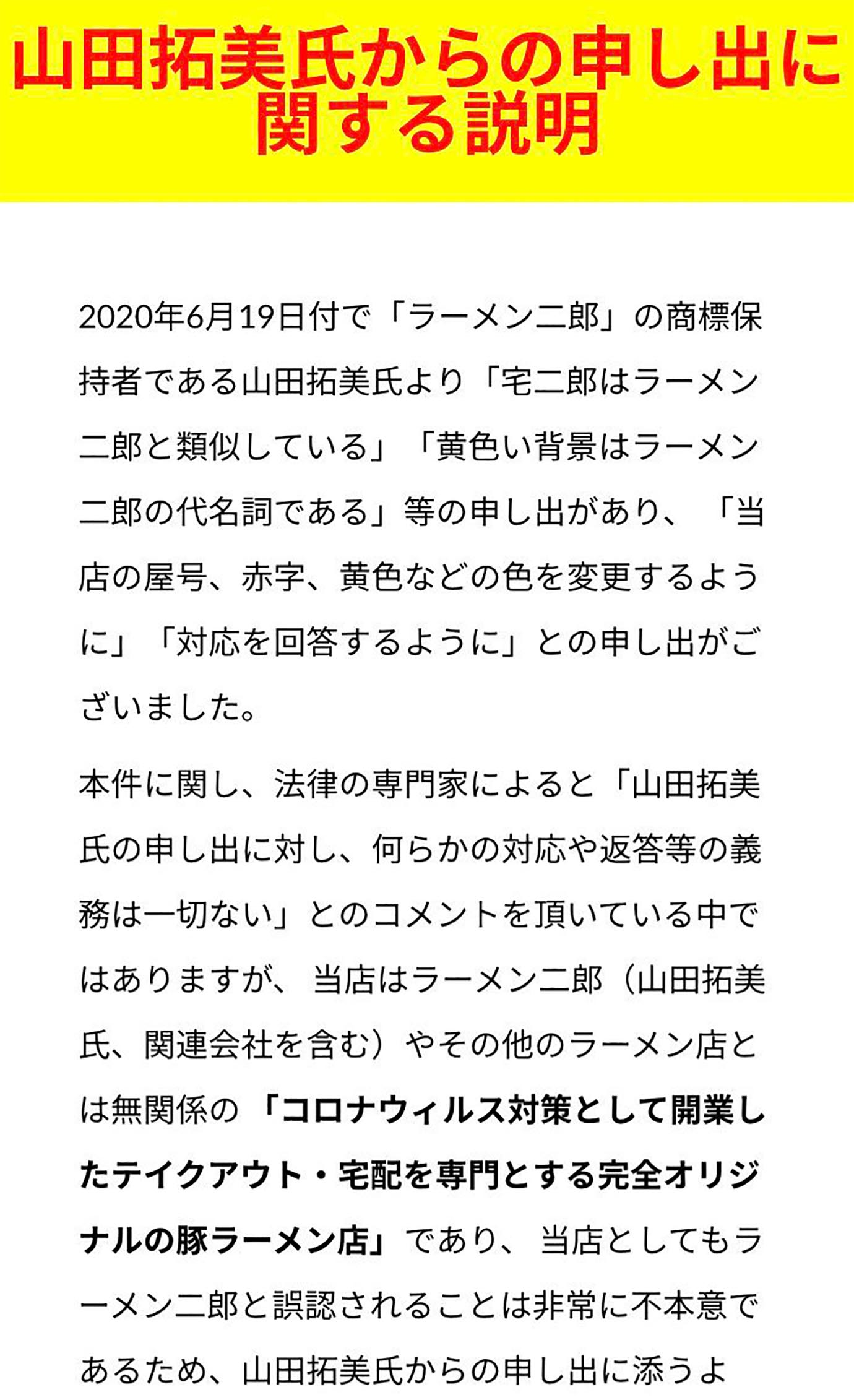 takujiro-ramen-jiro1