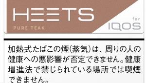 【話題】2年ぶりにIQOSの新テイスト誕生 / ヒーツのピュア ティーク「優しい味わい」