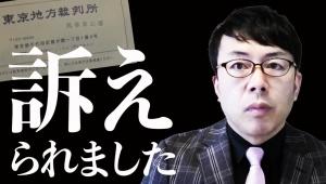 【衝撃】上念司さんが津田大介さんに訴えられる / 津田氏から名誉棄損で300万円払え
