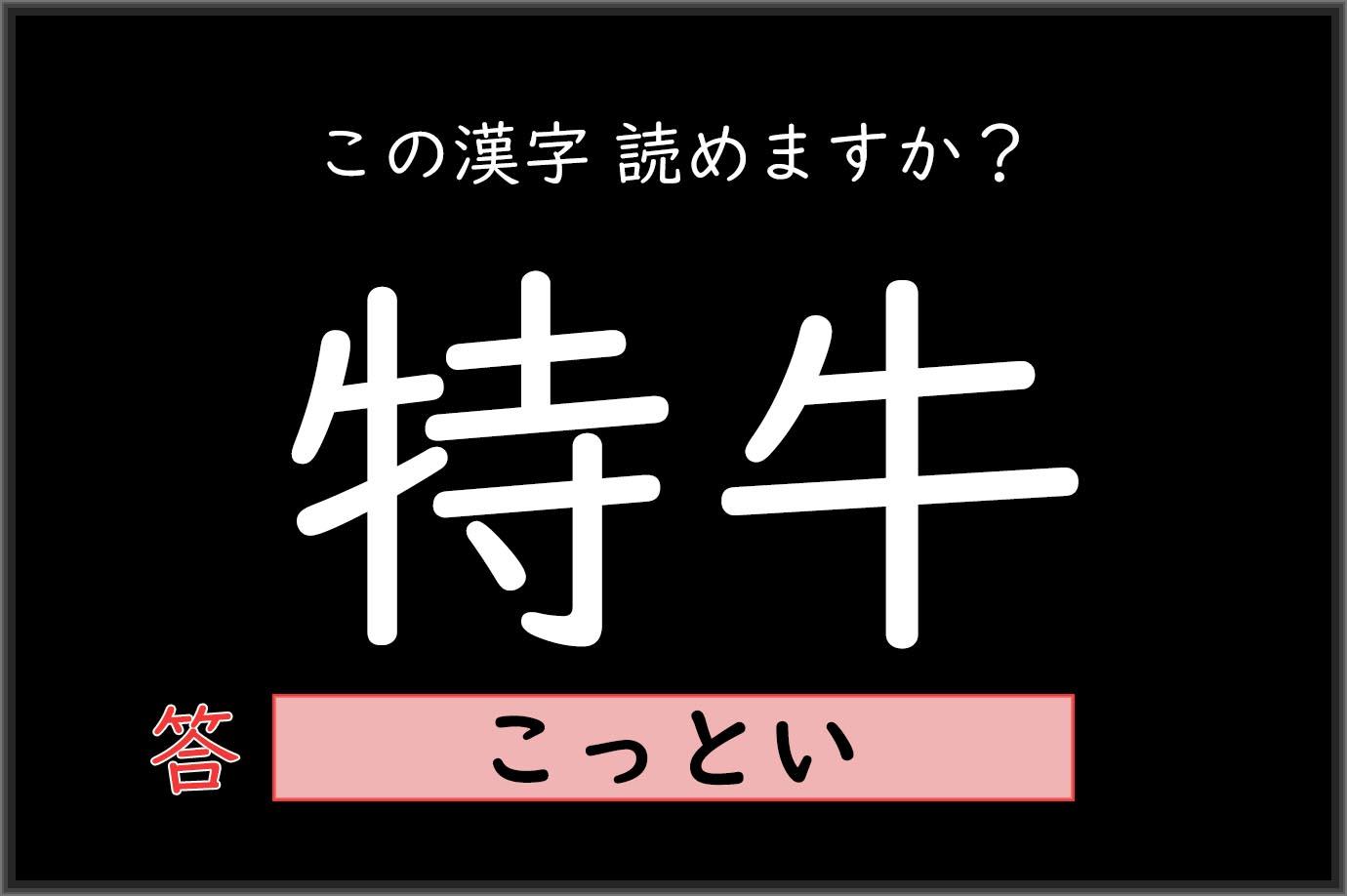 nandoku-kanji003