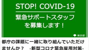 【緊急募集】東京都庁が緊急サポートスタッフ募集 / 新型コロナウイルス感染予防対策