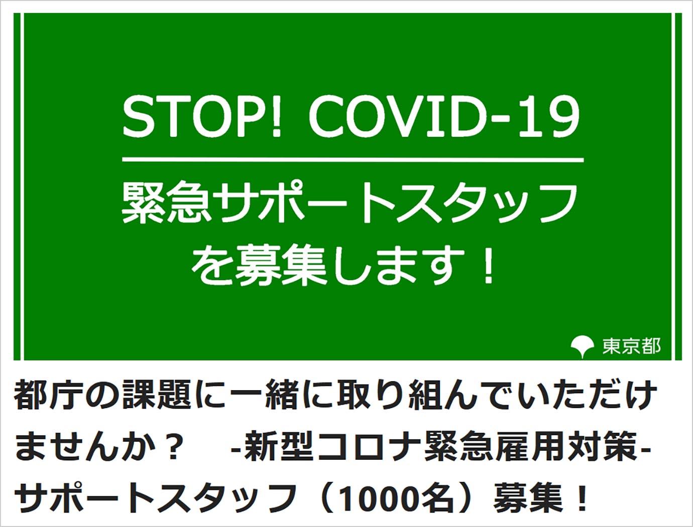 stop-covie19-tokyo-japan