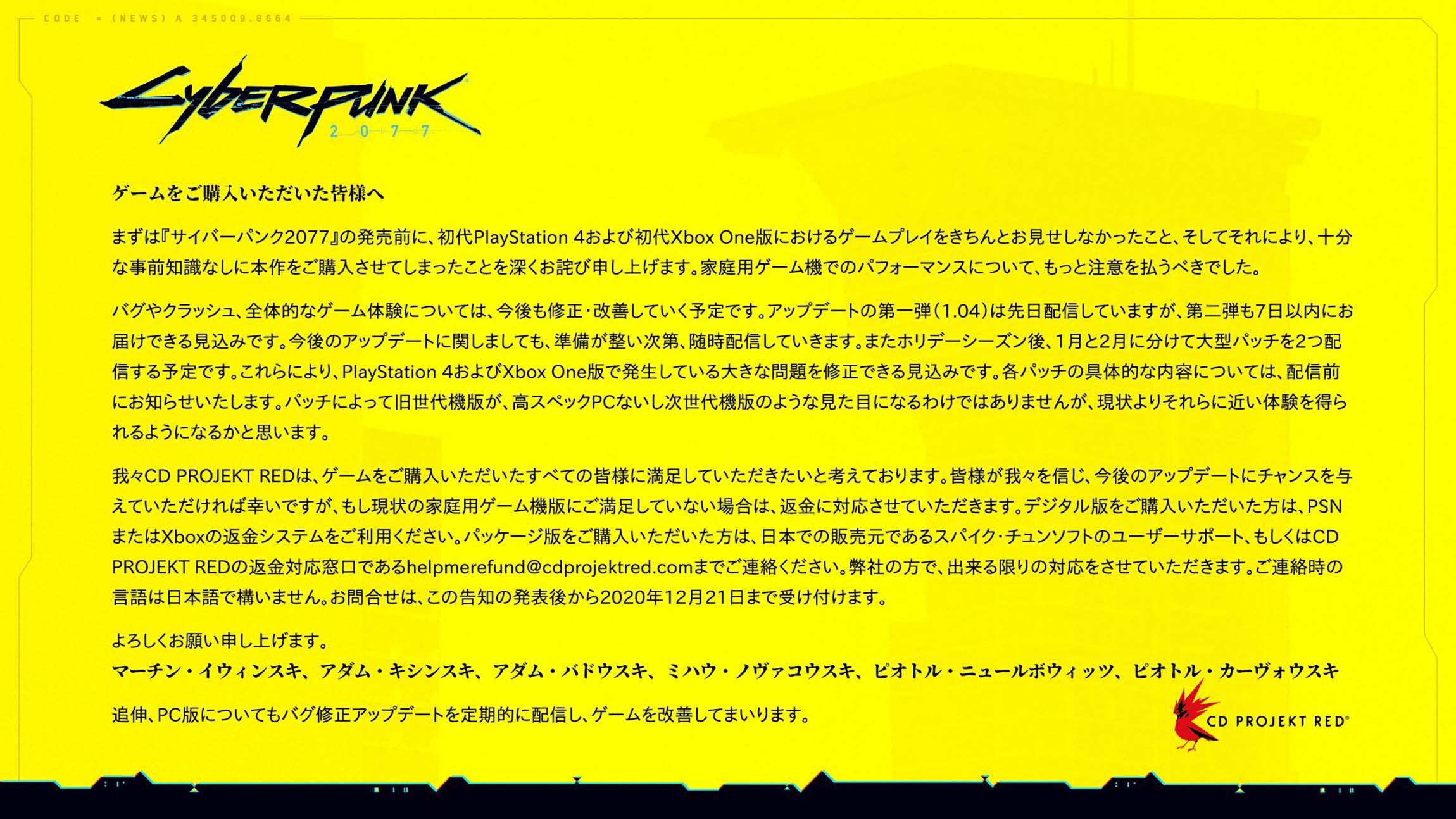 suspicion-of-refunding-cyberpunk-2077