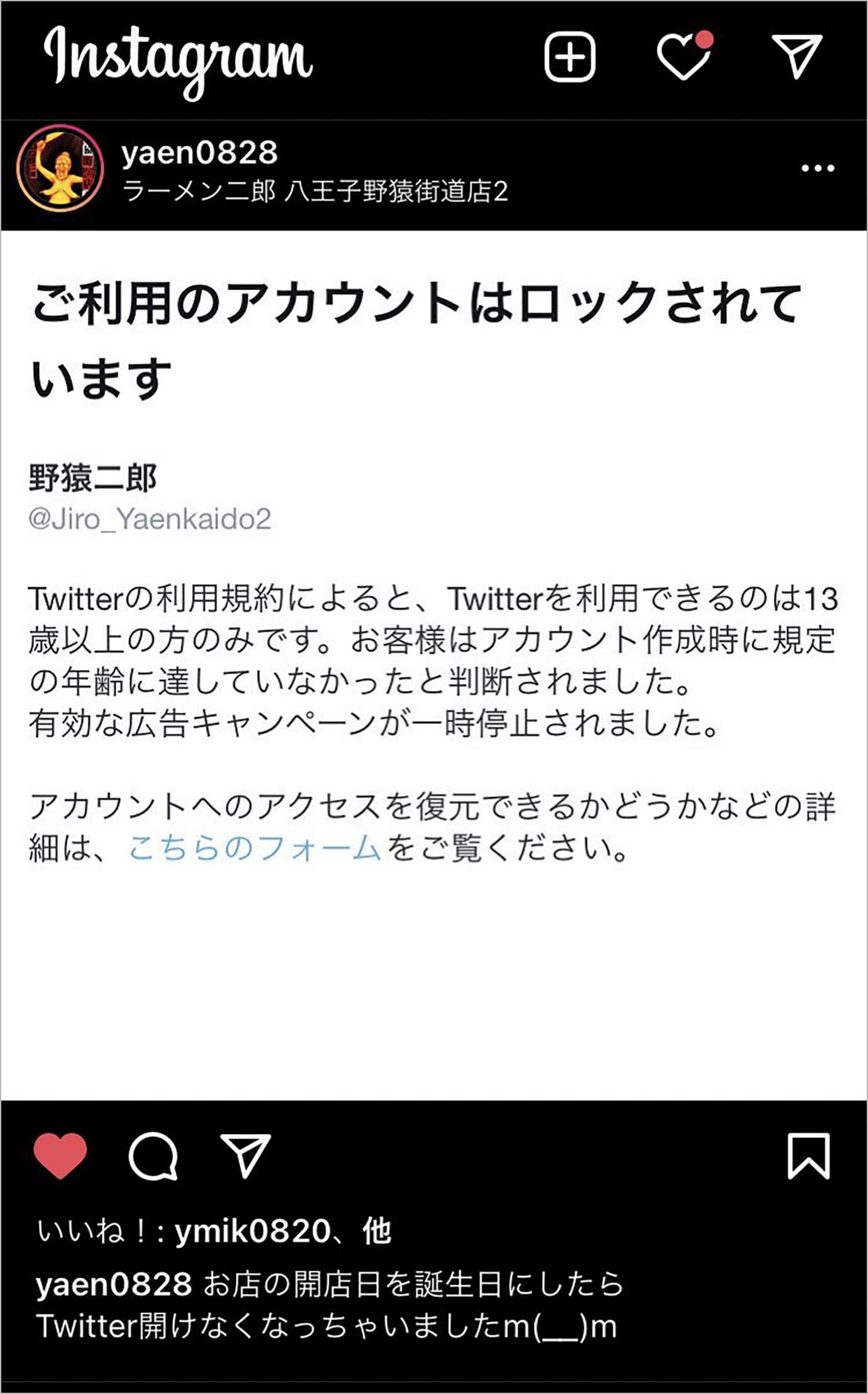 yaen0828-jiro-yaenkaido2