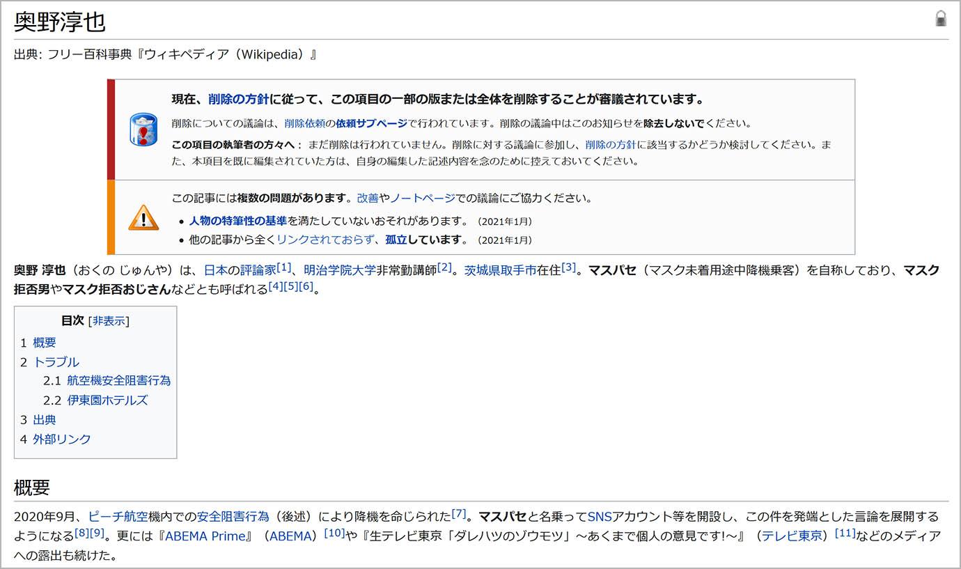 okuno-wiki