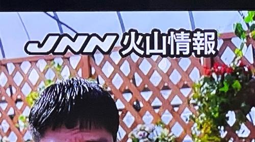【放送事故】TBSが間違って火山情報をニュース速報として放送 / 本当はコロナ感染者数の速報