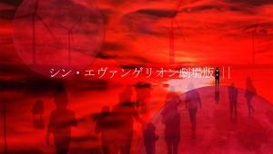 【話題】シン・エヴァンゲリオン劇場版𝄇の劇場チケット予約開始日決定 / 深夜24時スタート