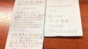 【衝撃】宮城のラーメン屋・麺屋匠が「全部残して手紙を置いていく音楽家の客」にツイッターで苦言 / 客は有名音楽関係者か