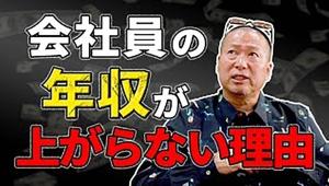 【衝撃】元カプコンでモンストの生みの親・岡本吉起が「会社員の年収が上がらない理由」をYouTubeで解説
