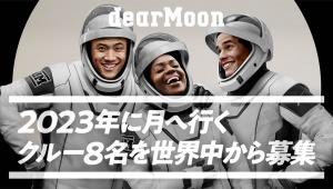 【衝撃】前澤友作さんが宇宙旅行に一緒に行ってくれる人を大募集 / 8人が月に行けるぞ!