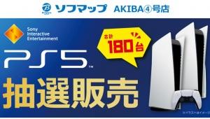 【PS5】プレイステーション5予約抽選がソフマップAKIBA4号店で3月15日から開始 / PS5受付は3月21日まで