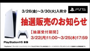 【PS5】プレイステーション5予約抽選がゲオアプリで3月22日11:00から開始 / GEOのPS5受付は3月25日17:59まで