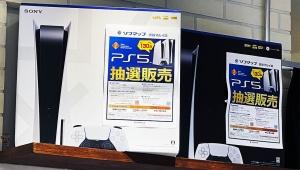 【PS5】プレイステーション5予約抽選がソフマップ渋谷マルイ店で3月19日から開始 / PS5受付は3月24日まで