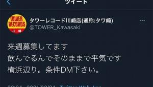 【大炎上】タワーレコード公式Twitter「パパ活の募集」投稿か / 女子バイトが誤爆との憶測「タワレコ川崎が改装休業で貧困か」