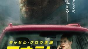 【映画】近年稀にみる素晴らしい洋画の邦題「アオラレ」がスゴイ / ラッセル・クロウ主演「あおり運転の最終形態」