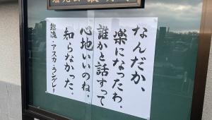 【大絶賛】埼玉県川越市のお寺「最明寺」がエヴァのアスカの名言を掲載 / しかし一部を間違って執筆