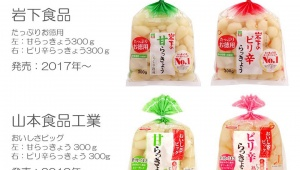 【話題】山本食品工業の商品が岩下食品「岩下の新生姜」などに酷似で炎上 / 消費者も不快感「全部まるパクリ」