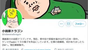 【話題】車中泊しながら日本一種している「お嫁さん募集中」の漫画家が人気 / 小田原ドラゴン先生