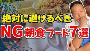 【衝撃】元カプコン社員・岡本吉起さんが「絶対に避けるべき朝食7選」を発表 / 信じるか信じないかはあなた次第