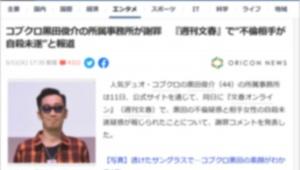 【炎上】コブクロ・黒田俊介の所属事務所が緊急謝罪 / 週刊文春で不倫相手が自死未遂と報道