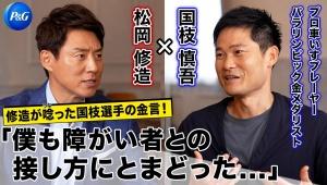 【話題】熱血すぎる松岡修造がプロ車いすテニスプレイヤー国枝慎吾と対談! P&GがYouTubeに対談動画公開
