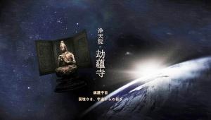 【話題】お寺が「宇宙寺院」プロジェクトで人工衛星を打ち上げ /…