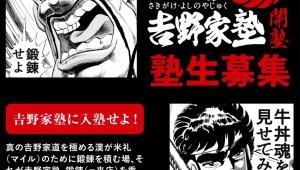 【話題】牛丼・吉野家の「魁!男塾」コラボ大人気 / 米礼ランキ…
