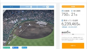 【夏の甲子園】高野連のクラウドファンディングが目標額1億円に遠く及ばず / 運営は極めて厳しい状況「どうか皆様のお力をお貸しください」