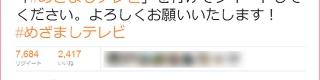 【激怒】SMAP解散の謝罪放送が炎上 → 便乗しためざましテレビも炎上「SMAP見た? #めざましテレビ で感想ツイートしてね」
