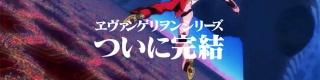 【緊急速報】アニメ映画「シン・エヴァンゲリオン劇場版:||」の予告動画が公開か! 2016年8月31日発表決定か!