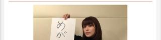 【衝撃】大人ビデオ出演疑惑の「新田恵海」が最新写真を公開 / 笑顔なし! 激ヤセで別人のような顔になる